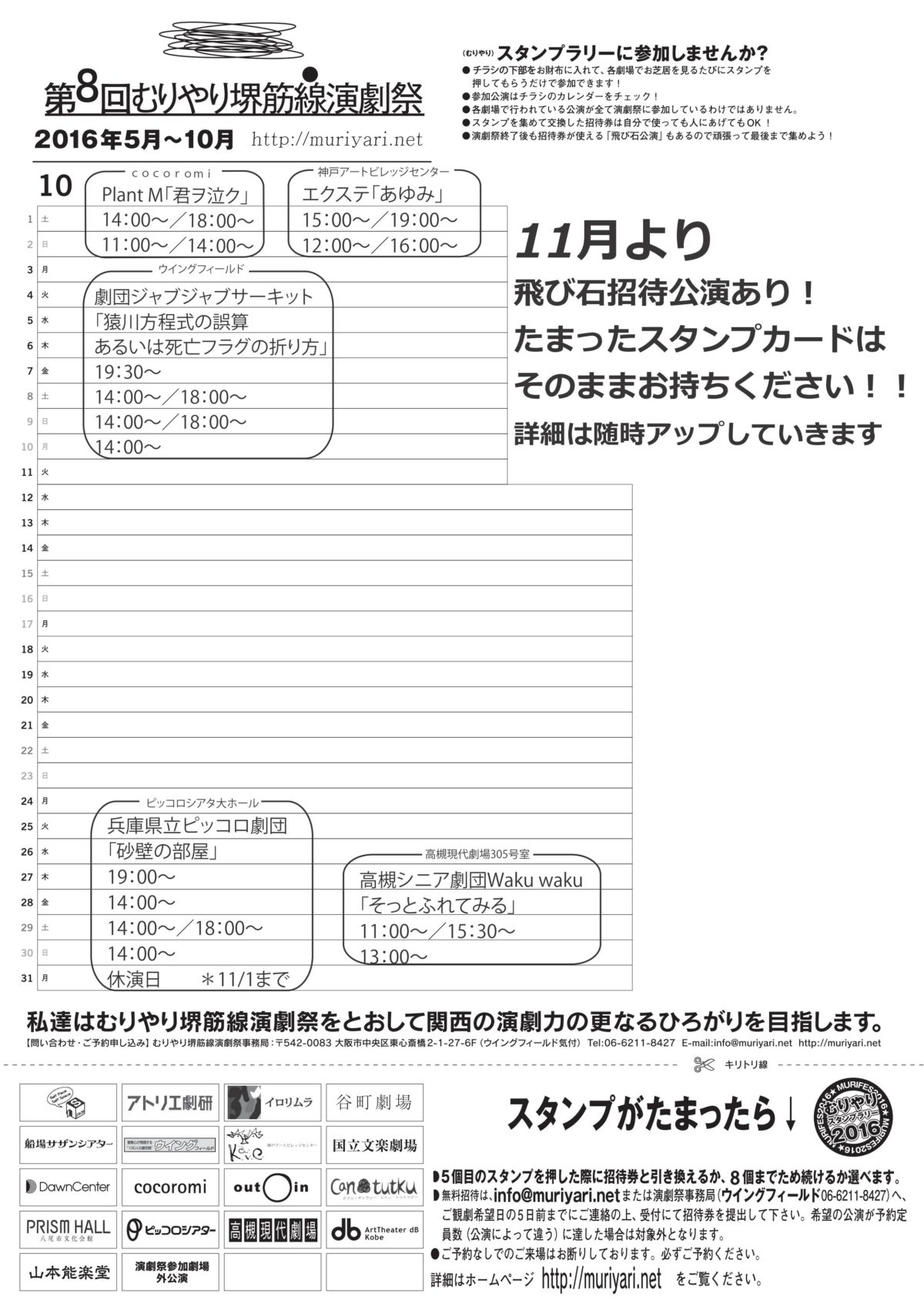 参加公演カレンダー10月